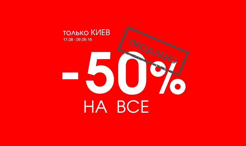 Киев! -50% на ВСЕ! - фото