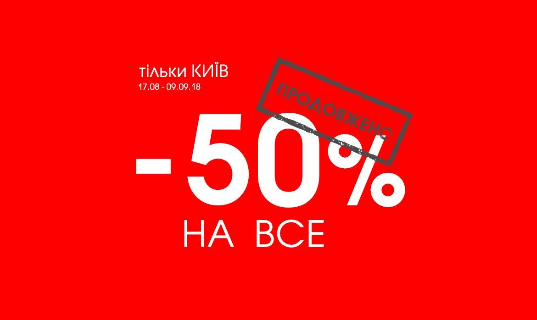 Київ! -50% на ВСЕ! - фото