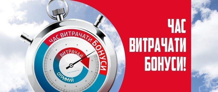 2000 Бонусів за кожні 500 грн тільки у Хмельницькому! - фото