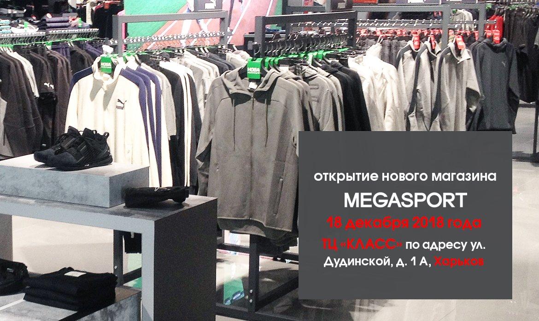 Открытие нового магазина MEGASPORT в Харькове, ТЦ КЛАСС - фото