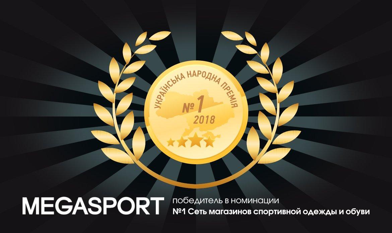 MEGASPORT - лучший спортивный магазин 2018 года! - фото
