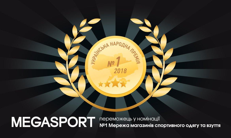 MEGASPORT – найкращий спортивний магазин 2018 року! - фото