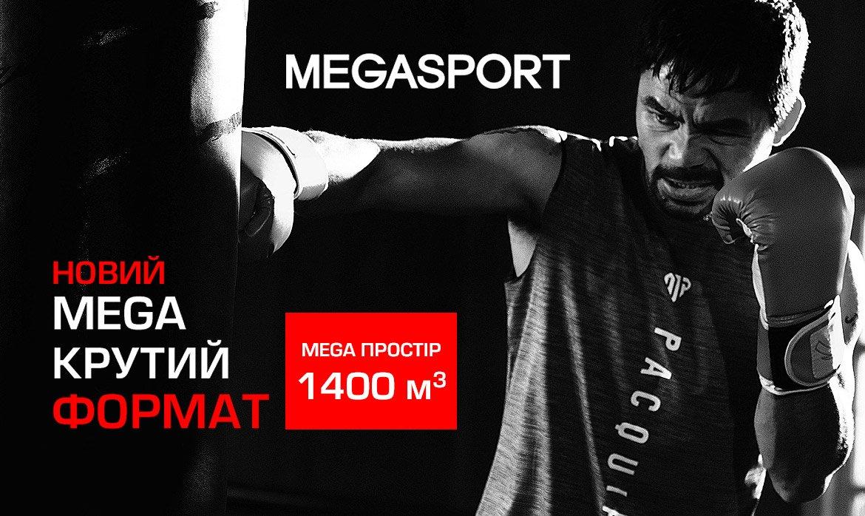 Найбільший MEGASPORT відкривається у Хмельницькому! - фото