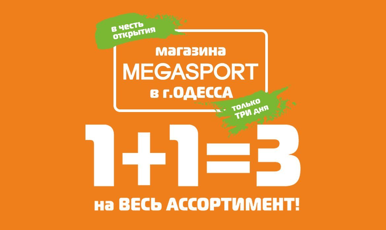 "Открытие магазина MEGASPORT в Одессе, ТРЦ ""Сити Центр"" - фото"