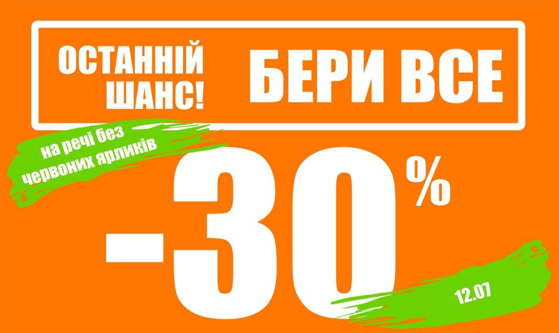 Львів! -30% на ВСЕ! - фото