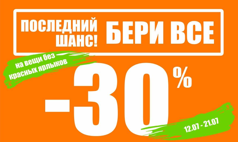 Мариуполь! -30% на ВСЕ! - фото