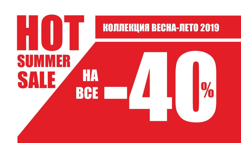 SALE -40% на ВСЕ! - фото