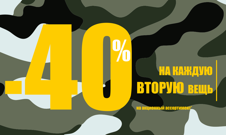-40% на вторую вещь - фото