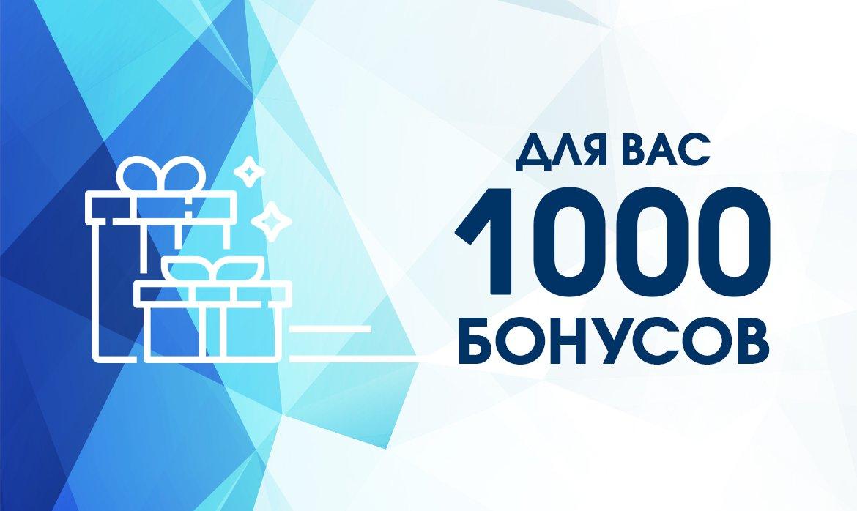 1000 бонусов за ваш ответ! - фото
