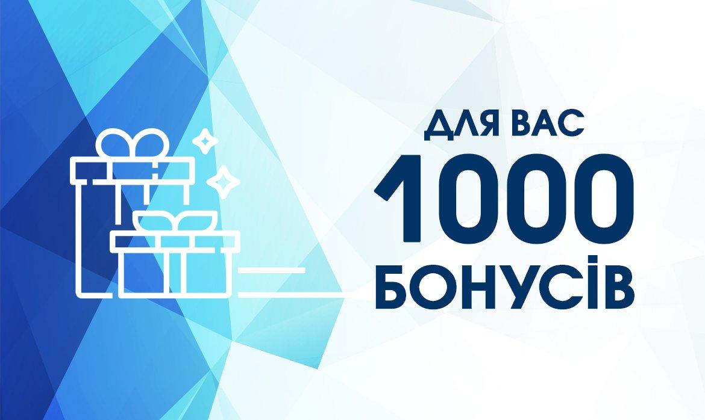 1000 бонусів за вашу відповідь! - фото