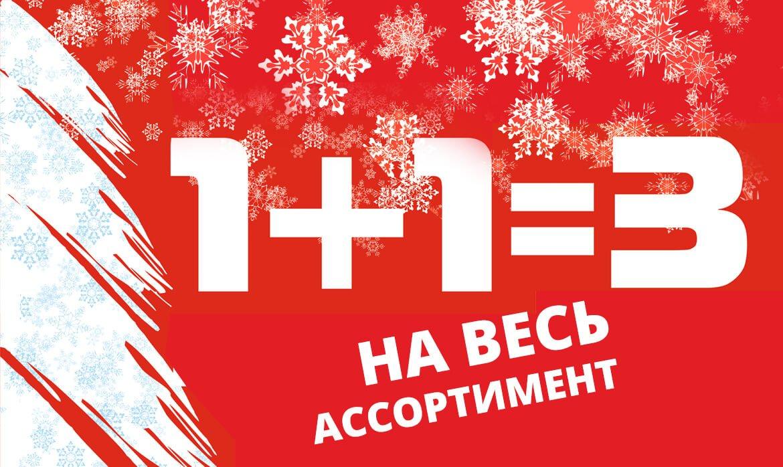 Акция «1+1=3» в магазинах MEGASPORT! - фото