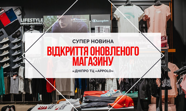 """Відкриття магазину MEGASPORT в ТРЦ """"Appolo"""", Дніпро - фото"""