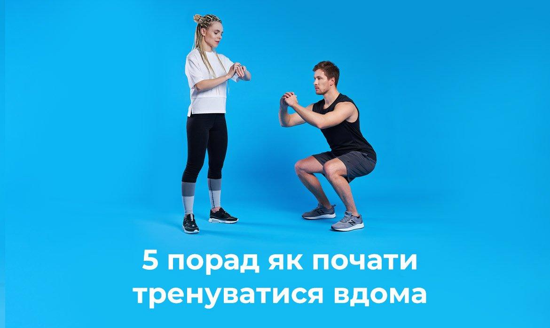 5 Порад як почати займатися спортом вдома - фото