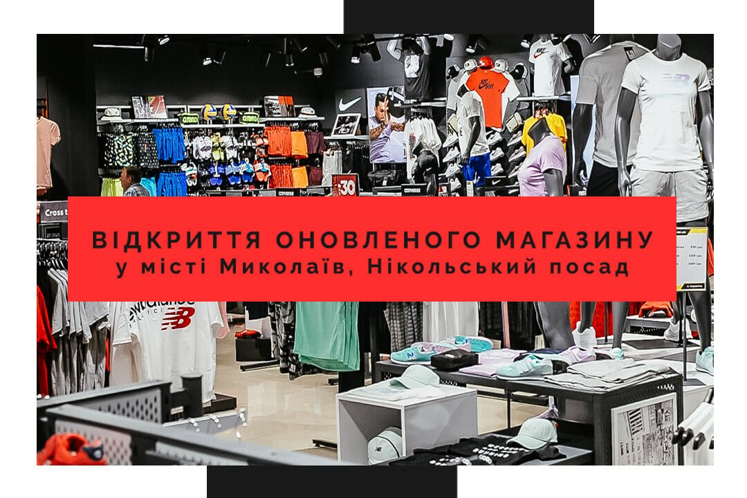 """Довгоочікуване відкриття магазину MEGASPORT в ТБ """"Нікольський посад"""", Миколаїв - фото"""