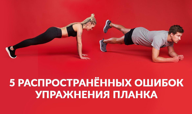 5 распространенных ошибок упражнения планка - фото