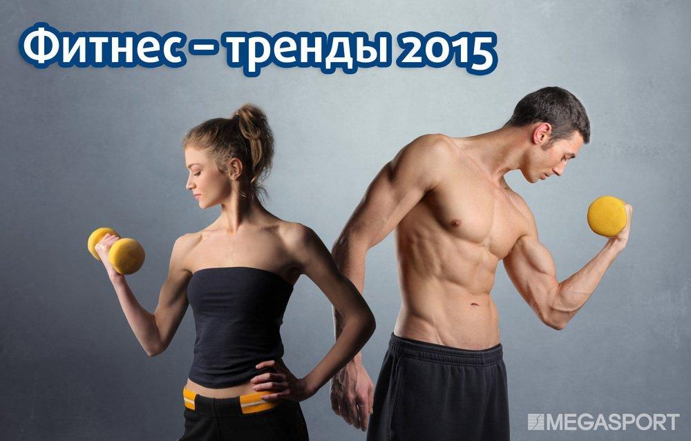 Фітнес - тренди 2015