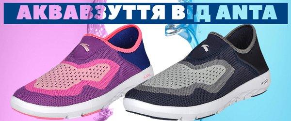 Взуття для сплавів і відпочинку біля води від Anta