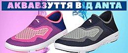Обувь для сплавов и отдыха возле воды от Anta - фото