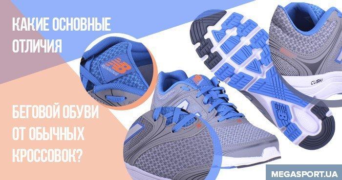 Какие основные отличия беговой обуви от обычных кроссовок?