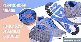 Какие основные отличия беговой обуви от обычных кроссовок? - фото