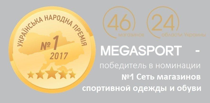 MEGASPORT признан лучшим спортивным магазином 2017 года!