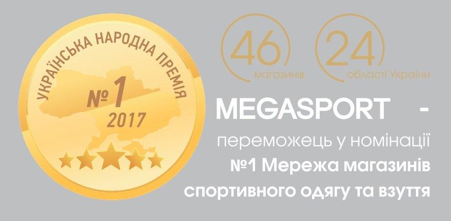 MEGASPORT визнано найкращим спортивним магазином 2017 року! - фото
