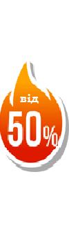 Гарячі знижки від 50% і більше! - фото