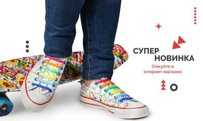 Незабаром у продажу - силіконові антишнурівки для взуття!