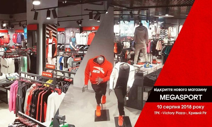 """Відкриття нового магазину MEGASPORT у Кривому Розі, ТРК """"Victory Plaza"""""""