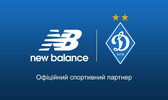New Balance та ФК «Динамо» Київ