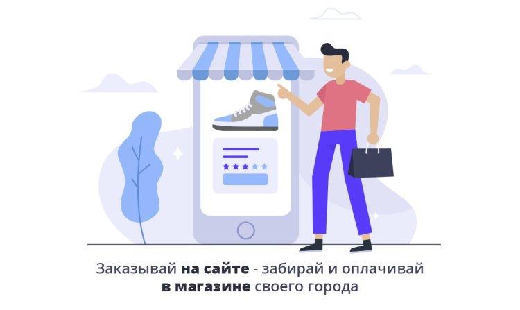 Заказывай на сайте - забирай и оплачивай в магазине!