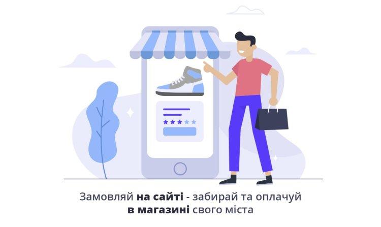 Замовляй на сайті - забирай і оплачуй в магазині!