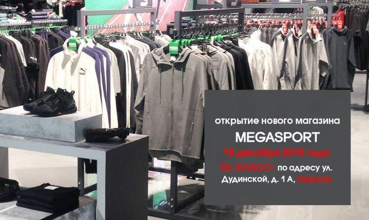 Открытие нового магазина MEGASPORT в Харькове, ТЦ КЛАСС