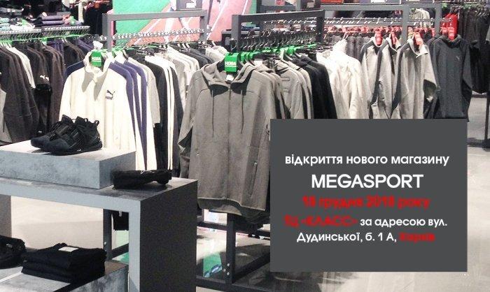 Відкриття нового магазину MEGASPORT у Харкові, ТЦ КЛАСС