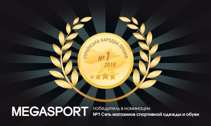 MEGASPORT - лучший спортивный магазин 2018 года!
