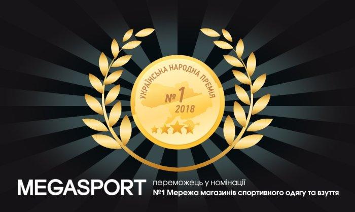 MEGASPORT – найкращий спортивний магазин 2018 року!