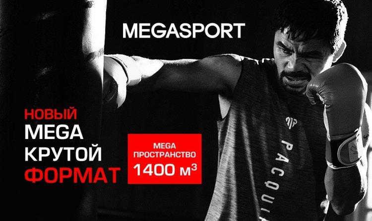 Самый большой MEGASPORT открывается в Хмельницком!