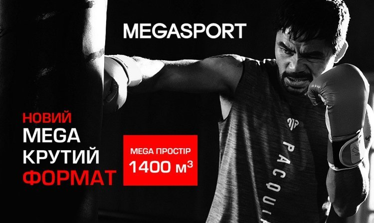 Найбільший MEGASPORT відкривається у Хмельницькому!