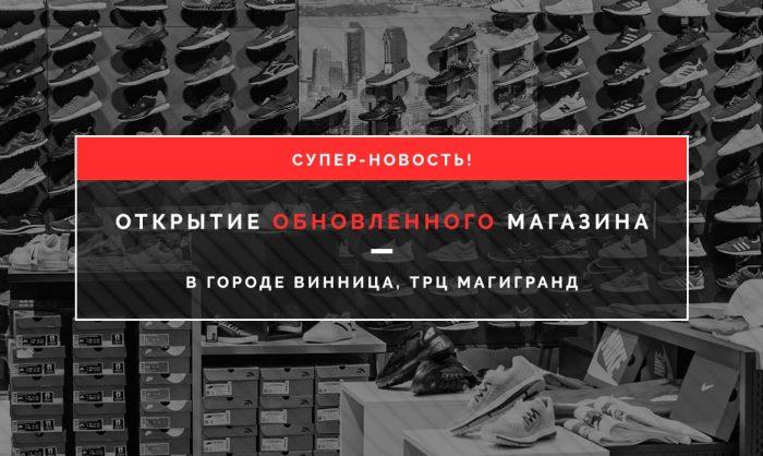 """Открытие магазина MEGASPORT в ТРЦ """"МАГИГРАНД"""", Винница"""