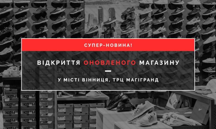 """Відкриття магазину MEGASPORT в ТРЦ """"МАГІГРАНД"""", Вінниця"""