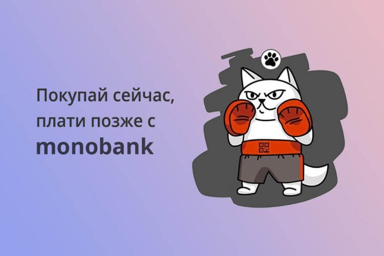 Покупай сейчас, плати позже с monobank!