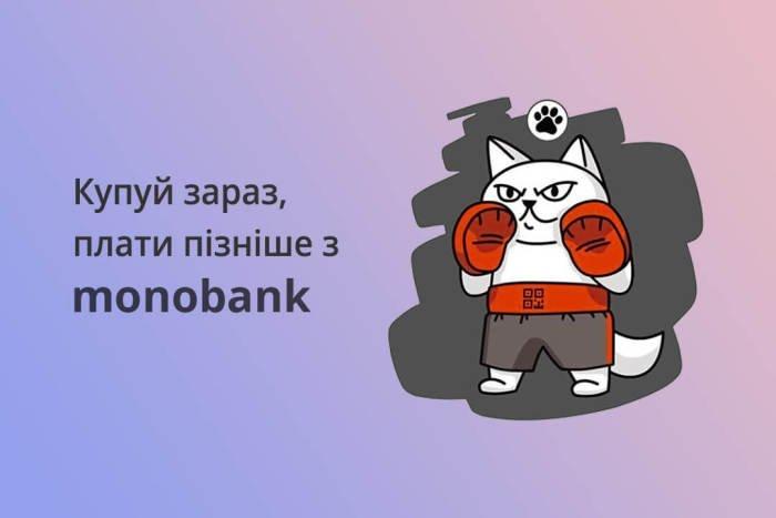 Купуй зараз, плати пізніше з monobank!