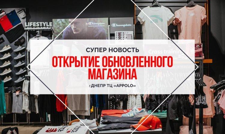 """Открытие магазина MEGASPORT в ТРЦ """"Appolo"""", Днепр"""