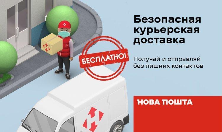 Новая почта - безопасное пространство доставки!