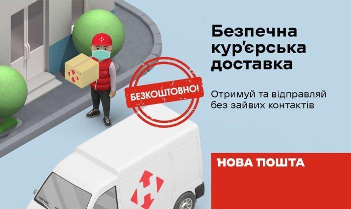 Нова пошта – безпечний простір доставки!