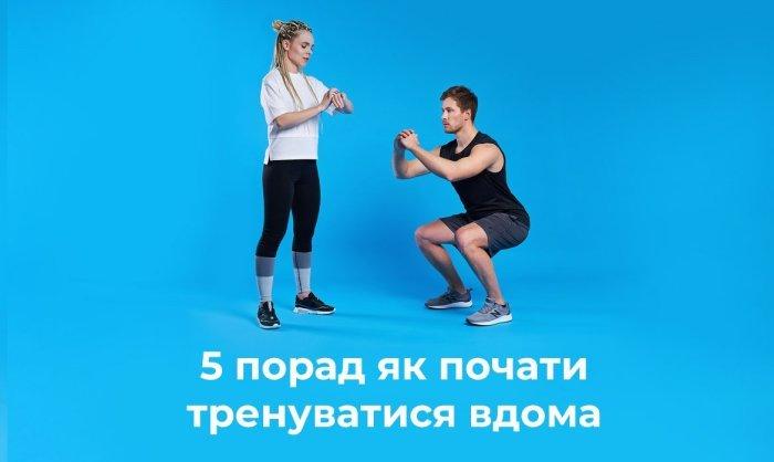 5 Порад як почати займатися спортом вдома