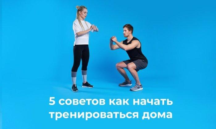 5 Советов как начать заниматься спортом дома