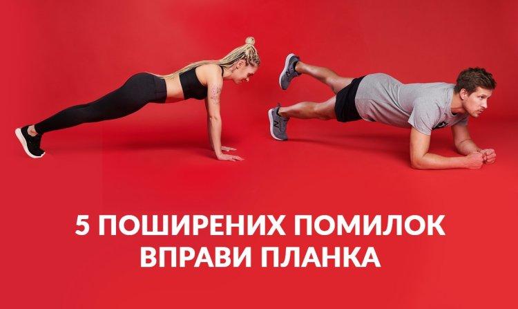 5 поширених помилок вправи планка