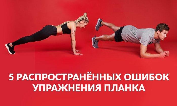 5 распространенных ошибок упражнения планка