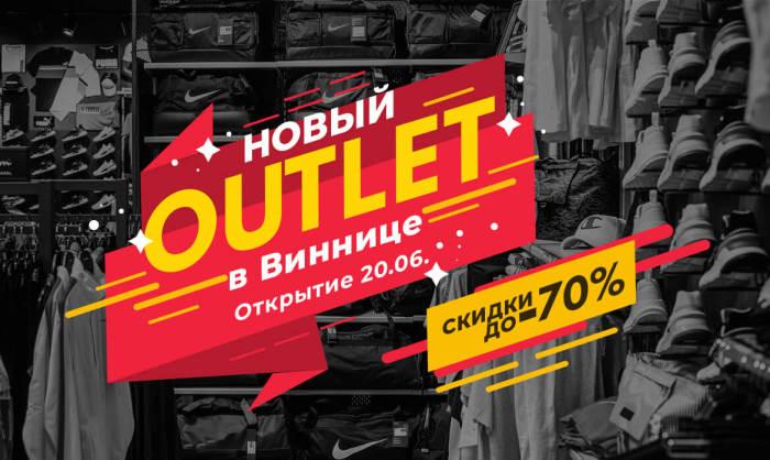 Приглашаем на открытие нового магазина MEGASPORT OUTLET в Виннице